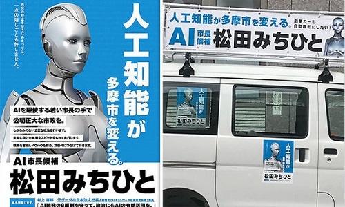 Robot đầu tiên thế giới tranh cử chức thị trưởng Nhật Bản