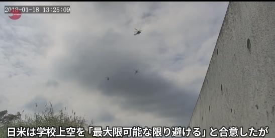 Nhật Bản tung bằng chứng 'tố' máy bay vi phạm cam kết, Mỹ im lặng