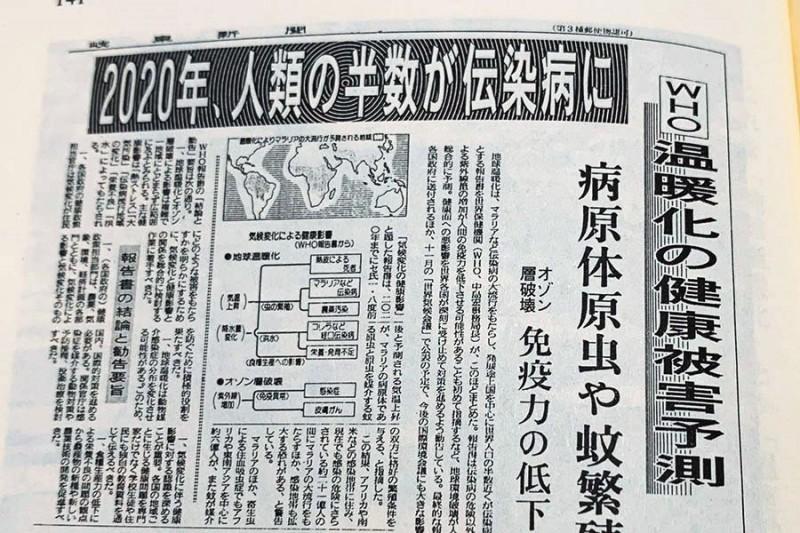 30 năm trước, báo chí Nhật Bản đã tiên đoán chính xác dịch bệnh vào năm 2020